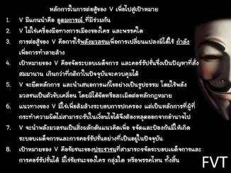 ร่วมกันเผยแพร่แนวทางนี้ให้กับคนไทยทั้งประเทศได้ทราบโดยทั่วกัน